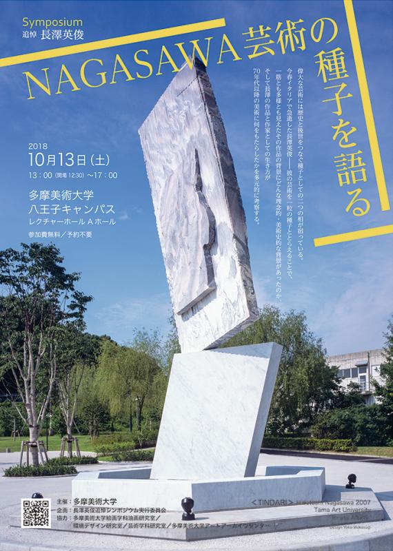 10/13開催】長澤英俊追悼シンポ...